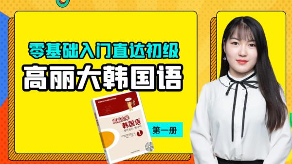 韩语零基础入门直达初级课程《高丽大学韩国语1》