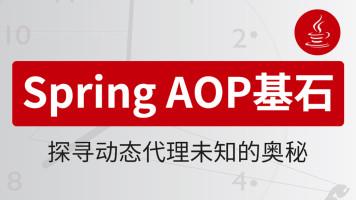 SpringAOP基石之探寻动态代理的奥秘java高级,架构师_咕泡学院