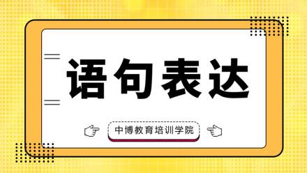 深圳事业单位语句表达专项突破