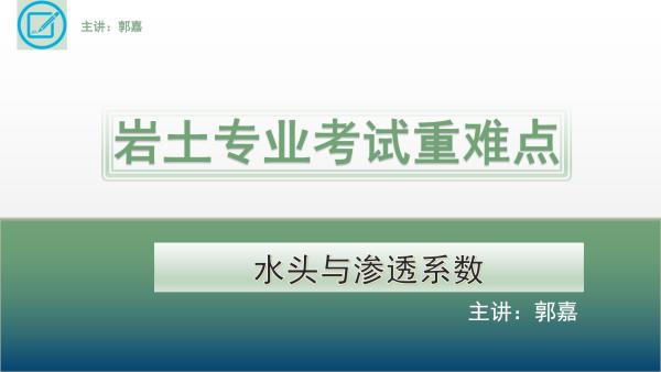 郭嘉—水头与渗透系数+笔记