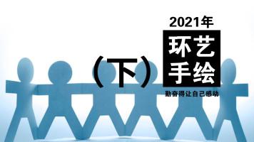 (下)2022环艺手绘表现马克部分(马克上色、考研快题马克)