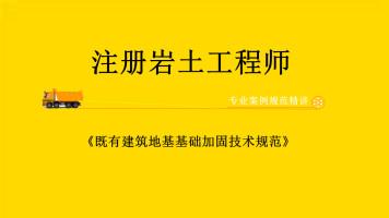 《既有建筑地基基础加固技术规范》(JGJ 123—2012)
