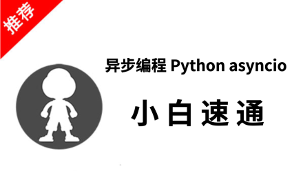 异步编程 Python asyncio 小白速通