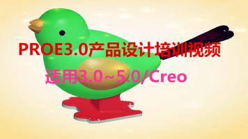 PROE3.0/5.0产品造型设计培训视频适用Creo3.0