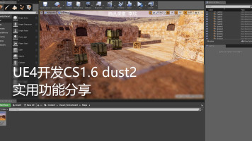 UE4开发CS1.6 dust2+实用功能分享 二合一公开课