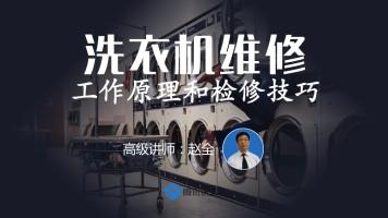机械、全自动波轮洗衣机的机械结构和工作原理