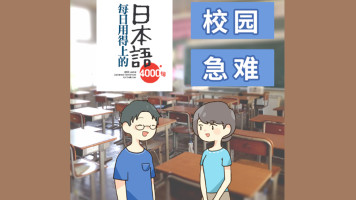 旭文日语-每日用得上的日语4000句-第六系列(校园,急难)