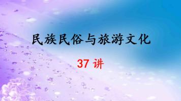 民族民俗与旅游文化 37集 肖芒 浙江传媒学院