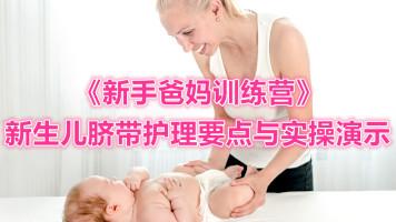 课程免费试听:新生儿脐带护理技巧-北京妇产医院专家演示讲解