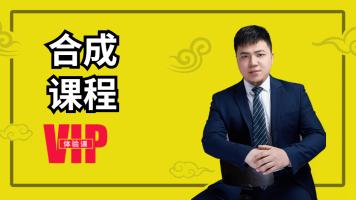 【零基础合成海报入门】免费/PS/AI/CDR/平面设计/野马学院