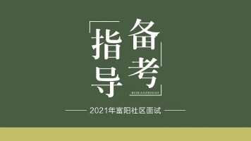 2021年富阳社区面试备考指导
