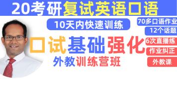 F2B-20考研复试英语口语10天内学好口语基础强化面试培训训练辅导