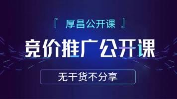 厚昌学院公开课:竞价推广效果不稳定的原因及解决方法