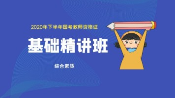 2020年下半年国考教师资格证基础精讲班(综合素质)