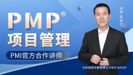 【思博盈通】PMP®项目管理认证培训班