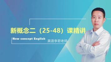 新概念英语二精讲(25-48)课