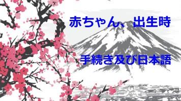 在日本新生儿出生手续以及日语