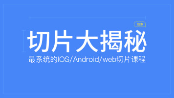 IOS/Android/Web切片大揭秘