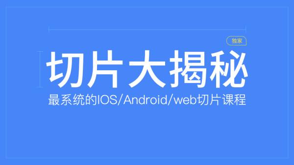 IOS/Android/Web切片大揭秘