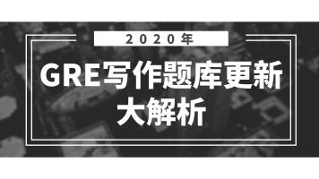 回放-2020年GRE写作题库更新大解析