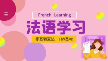法语基础教学