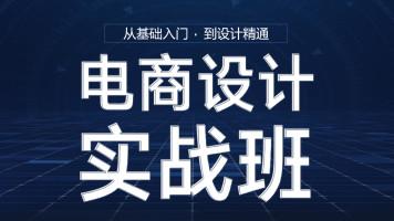 PS 电商设计师实战免费班/PS教程/主图/直通车/首页/详情页