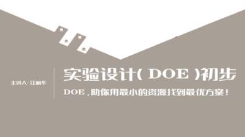 实验设计(DOE)初步