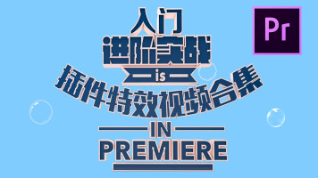 Premiere CC全方位精通大合集