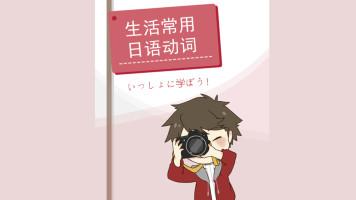 旭文日语网络课堂-常用动词(加微信可领取配套的发音辅导服务)