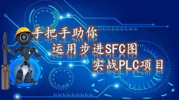 PLC高效语言步进SFC编程零基础速成