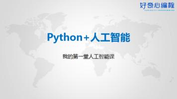 青少年编程  我的第一堂Python人工智能课