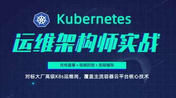 Kubernetes/K8s架构师实战集训营【高级班】