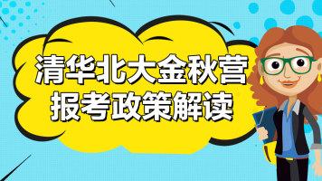 清华北大金秋营报考政策解读