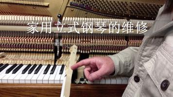 家用立式钢琴的维修(初级和业余系列之七)