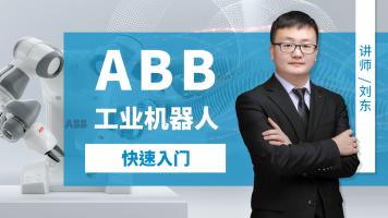 【免费体验课】ABB工业机器人系统集成快速入门