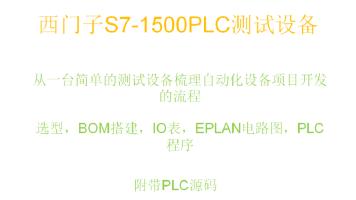 西门子实践---S7-1500PLC测试设备开发