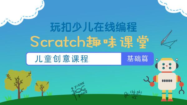 Scartch3.0少儿编程零基础入门儿童小学生在线编程创意课程视频