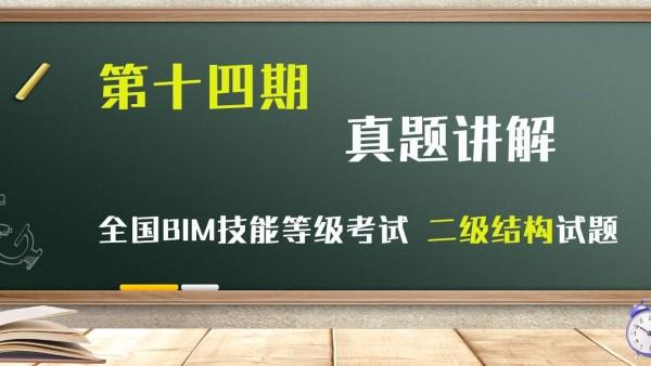 【真题讲解】全国BIM等级考试第十四期(二级结构)