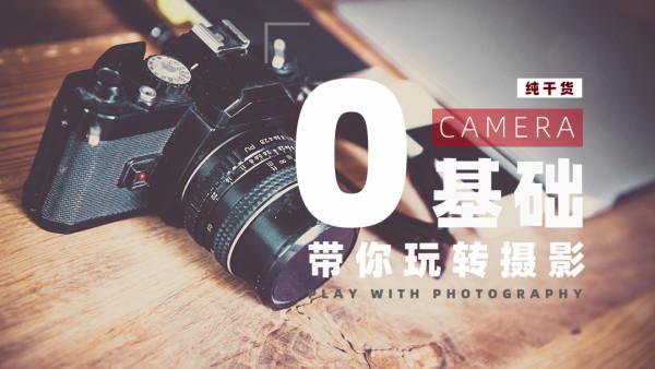 摄影特训营-3节课-10.22开课 WW