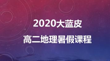 2020暑假高二地理课