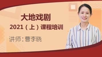2021(上)大地戏剧课程培训