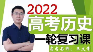【高考历史】2022高考历史一轮复习课