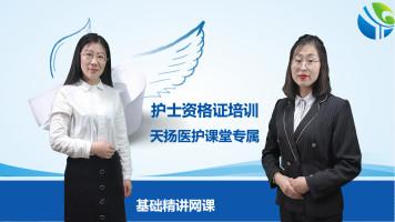 护资基础精讲网课第一期