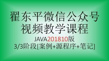 翟东平微信公众号视频教程JAVA201810版3/3阶段