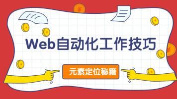 "Web自动化测试难点""圈""【51testing出品】"