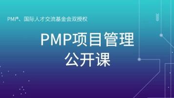 PMI授权|2020年全新 PMP项目管理公开课【东方瑞通】
