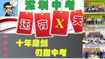 深圳初中年级家长交流会