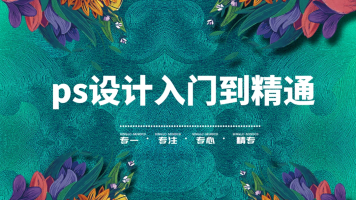 PS/PS综合平面设计/PS/AI平面设计/版式/字体/LOGO/VI/海报