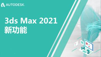 3ds Max 2021 新功能