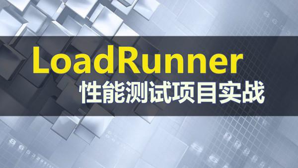 【易优】LoadRunner 性能测试从入门到提高 零基础实战课程